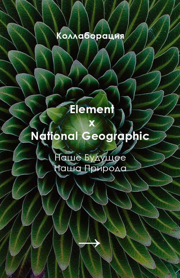 Коллаборация Element и National Geographic