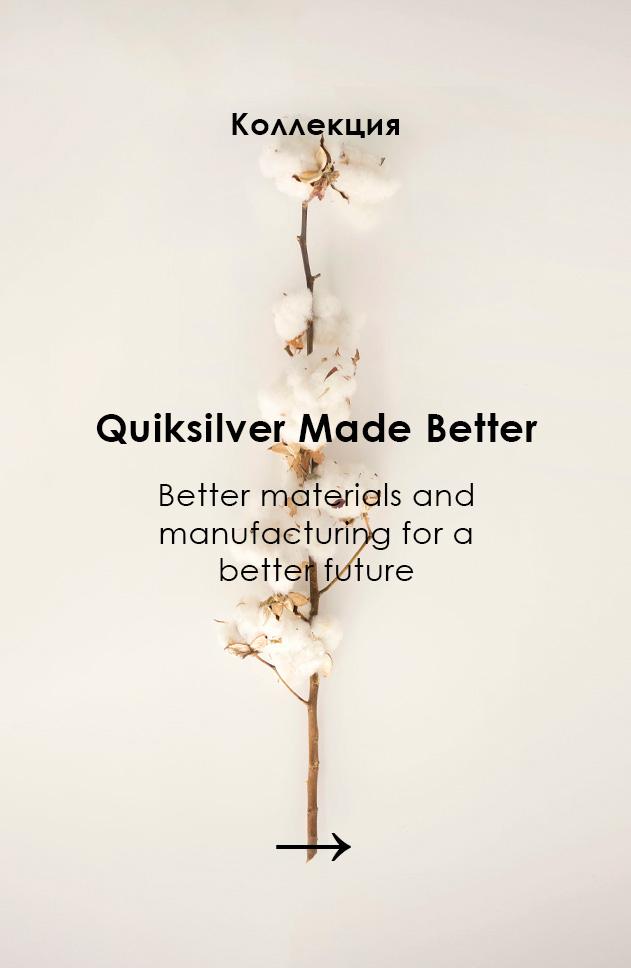 Коллекция Quiksilver Made Better