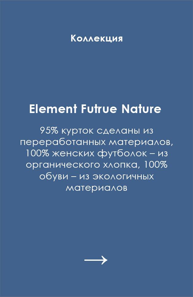 Коллекция Element Future Nature