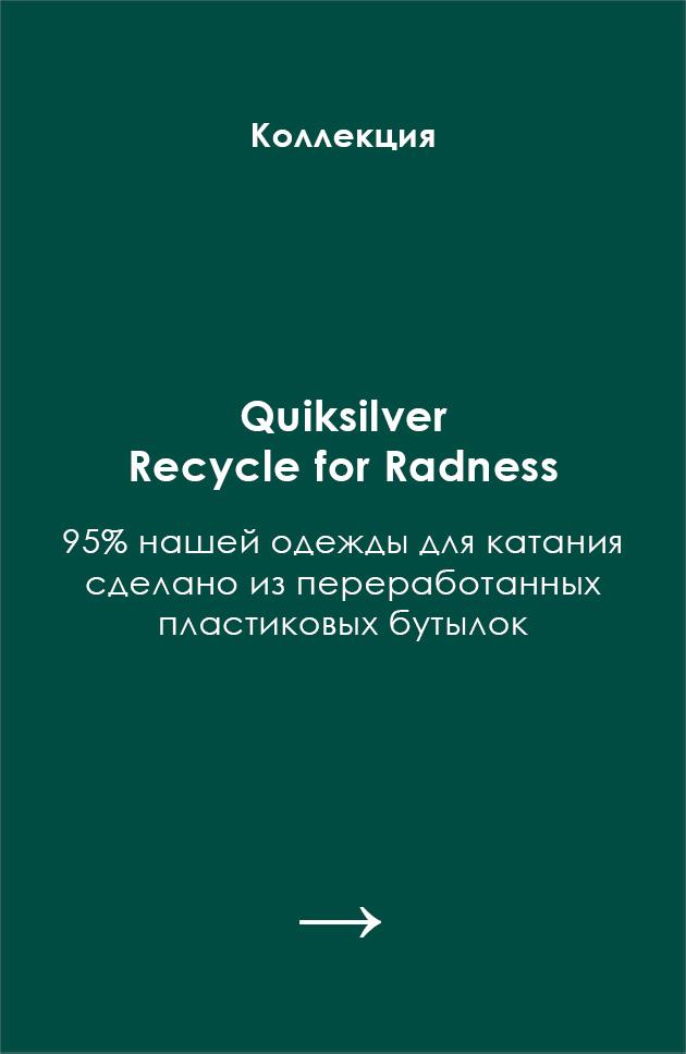 Коллекция Quiksilver Recycle for Radness
