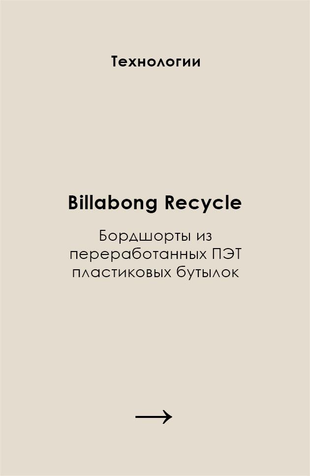 Технологии Billabong Recycle