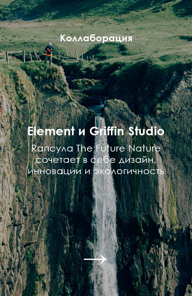 Коллаборация Element и Griffin Studio